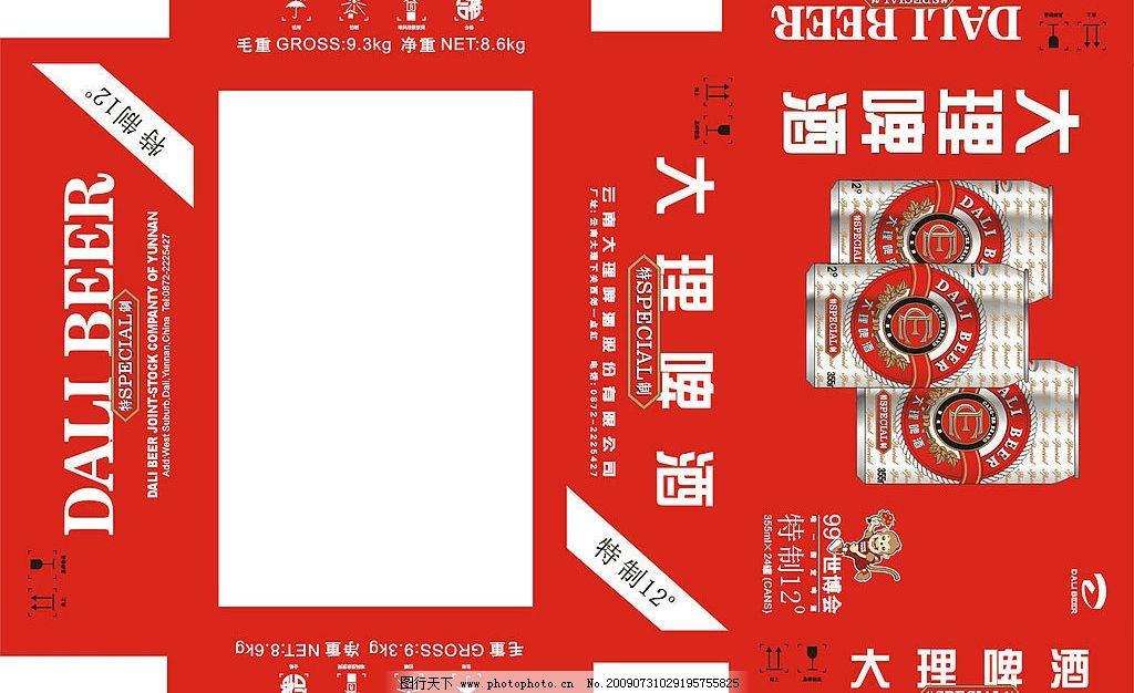 啤酒包装 大理啤酒易拉罐包装箱 广告设计 包装设计 矢量图库