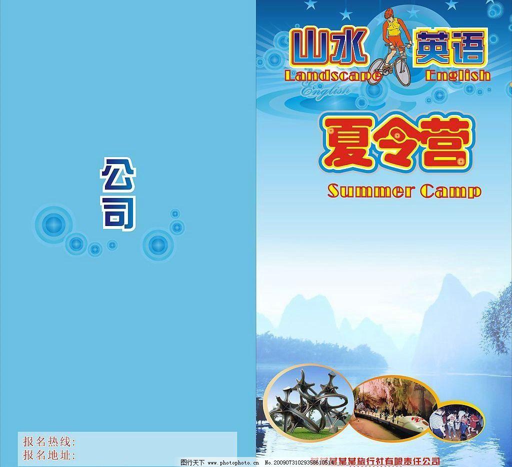 画册封面 夏令营 画册 旅游      宣传册 广告设计 画册设计 矢量图库
