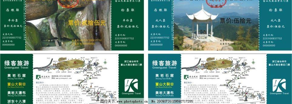 广告设计 设计案例  富山大裂谷景区门票图 富山大裂谷 风景区 门票