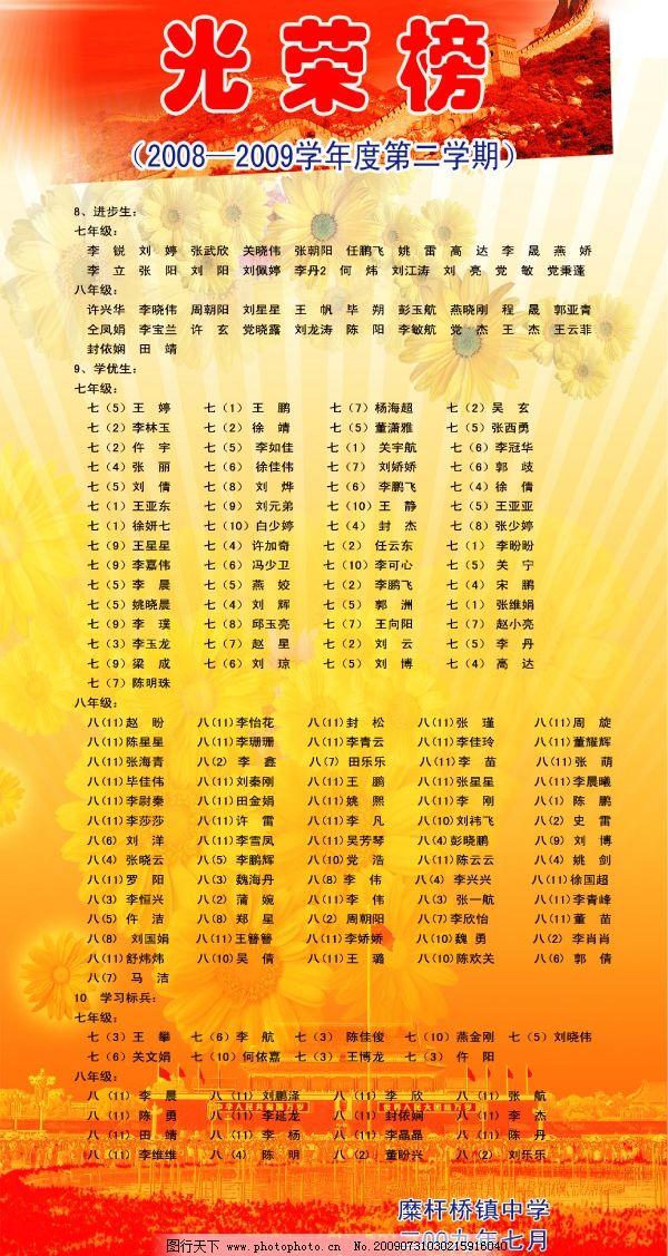 光荣榜 光荣 成绩 学校 展板 psd分层素材 源文件库 60dpi psd 广告