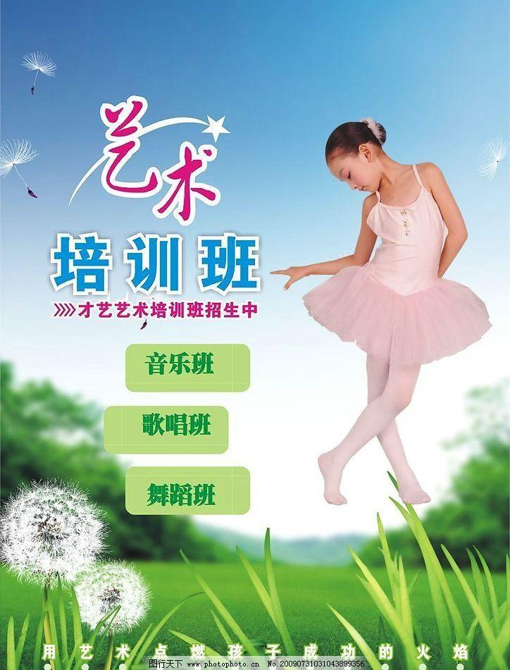 艺术培训班展板设计 儿童 少儿艺术培训班 音乐班 歌唱班 舞蹈班
