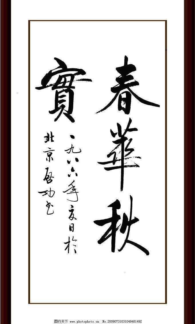 春华秋实书法启功书法图片