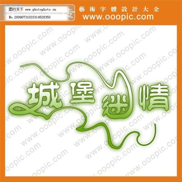 城堡迷情 艺术字 字体设计 中文字体
