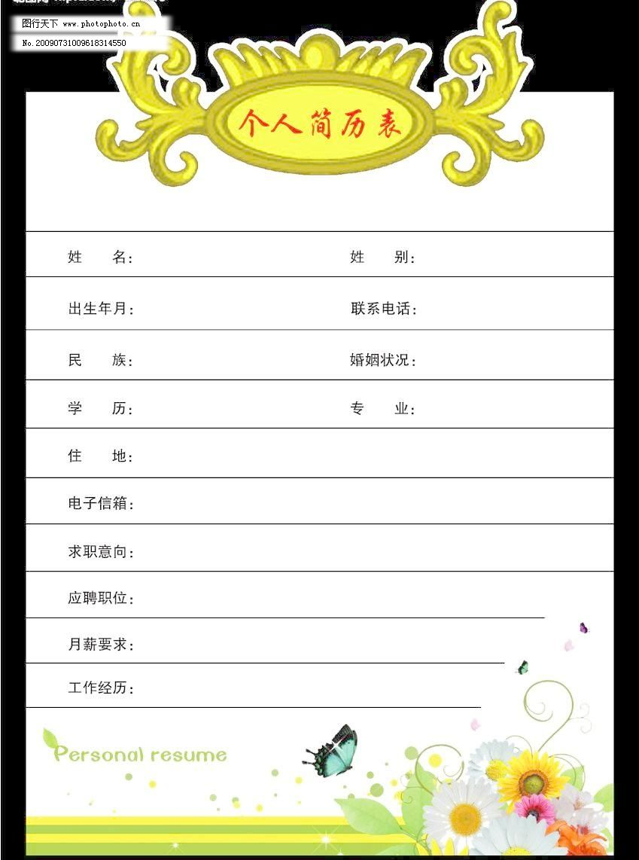 简历 花边 广告设计模板 其他模版 源文件库 300dpi psd 画册 同学录