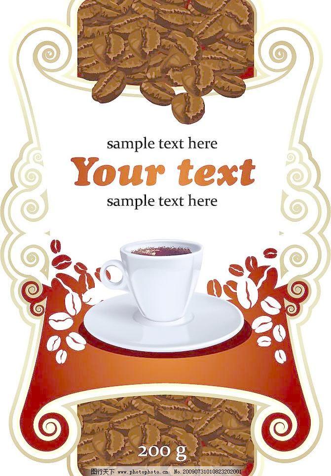 咖啡 包装设计 咖啡杯 咖啡豆 小麦 荷兰风车 欧式 华丽 广告设计