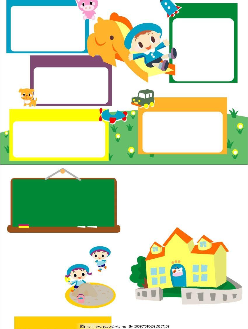 幼儿园 幼儿 房子 幼儿招生 游乐场 玩耍 矢量人物 儿童幼儿 矢量图库