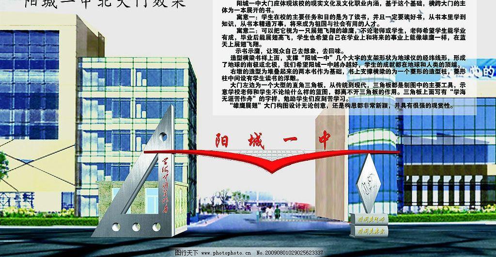 学校大门设计及设计说明图片