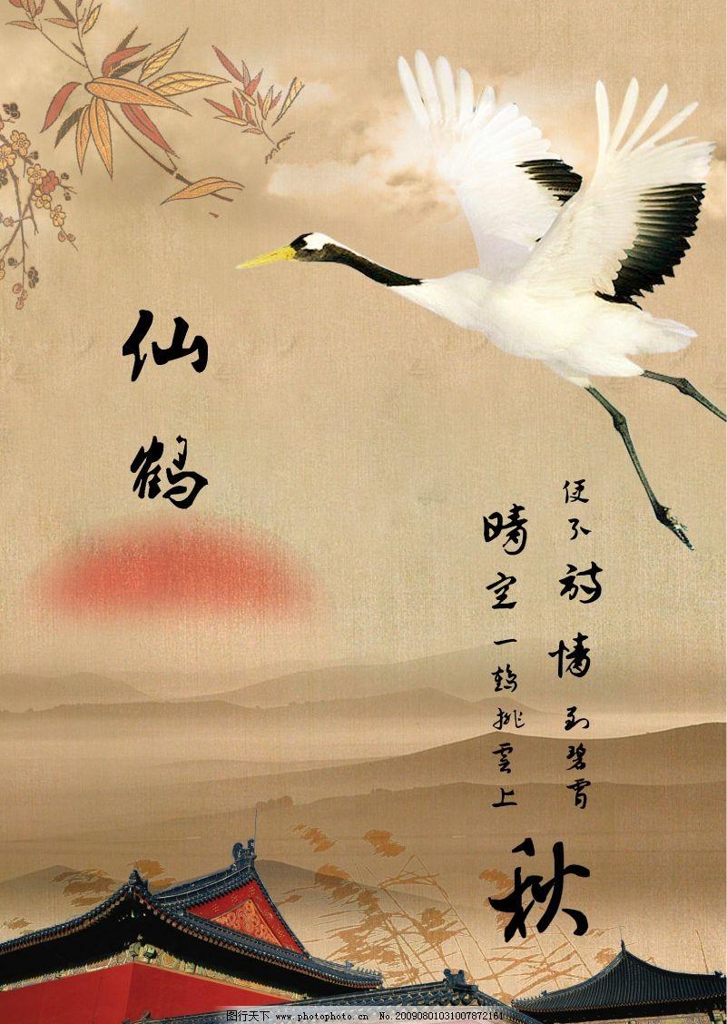 仙鹤 秋 树叶 枫叶 太阳 山 房子 仙楼 乌云 国画 壁画 背景图 风景图