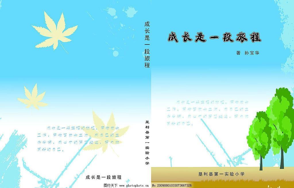 小学生封面设计 蓝天 树 绿树 枫叶 书皮设计 创意设计 源文件库