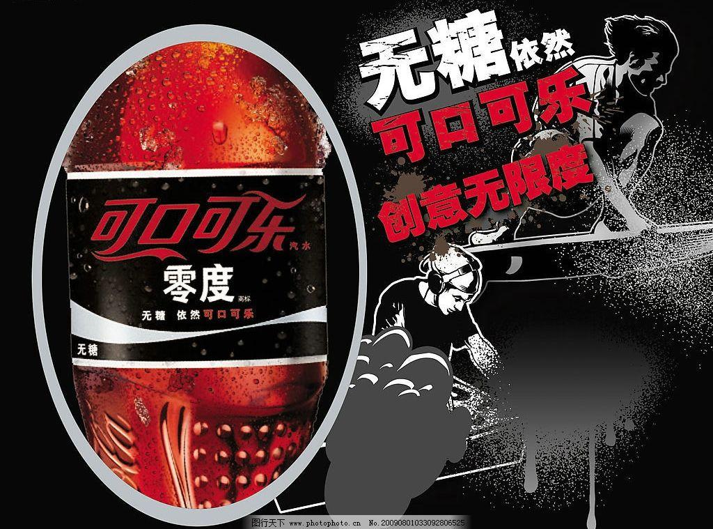 无糖依然 可口可乐 创意无极限 零度 广告设计模板 dj人物 海报设计
