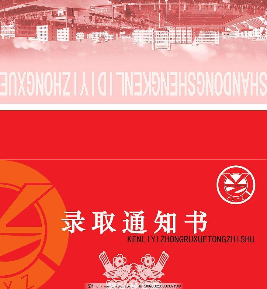 录取通知书封面设计图片图片
