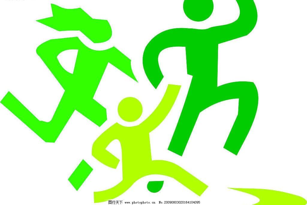 健康跑logo 跑步 绿色标志 纽崔莱健康跑 其他矢量 矢量素材