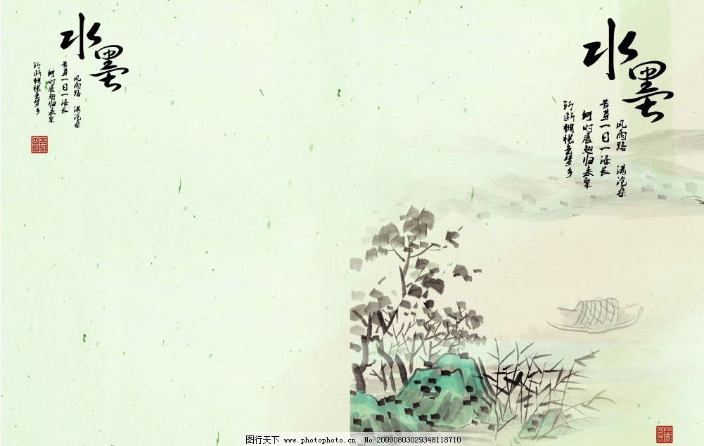 水墨风景本册封面 本本 本子 练习本 工笔 写意 竹 国画 中国风