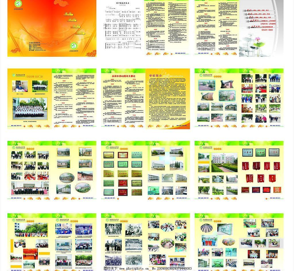 学校画册 永和中学 画册 宣传册 招生 广告设计 画册设计 矢量图库