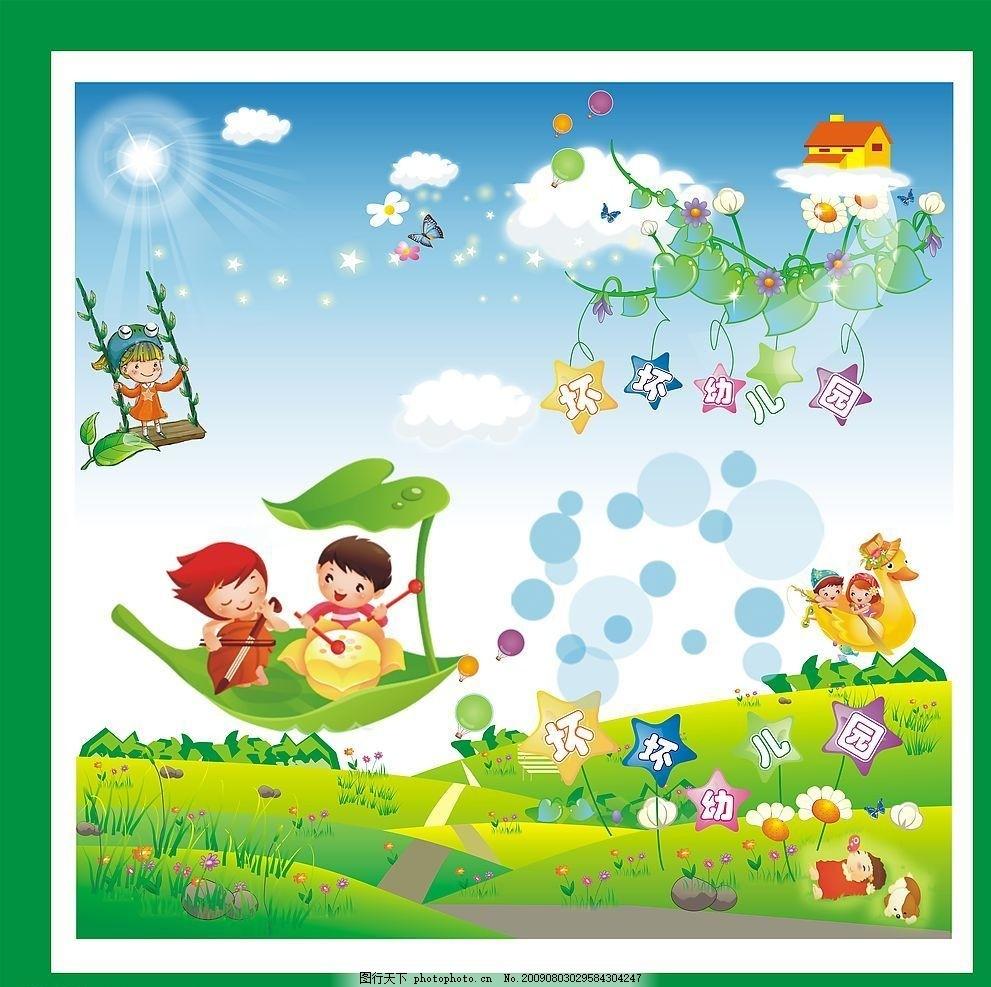 幼儿园 蓝天 草地 白云 大海 摩天轮 大树 小草 椰树 降落伞 城堡