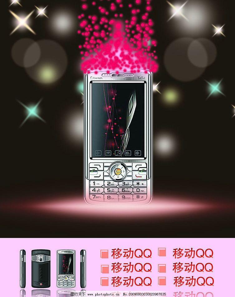 手机 灯光 星星 皇冠 广告设计模板 源文件库