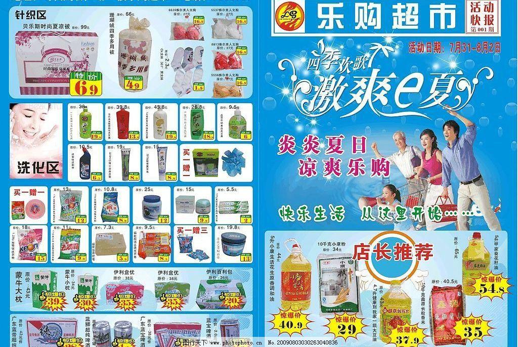 乐购超市彩页图片_展板模板_广告设计_图行天下图库