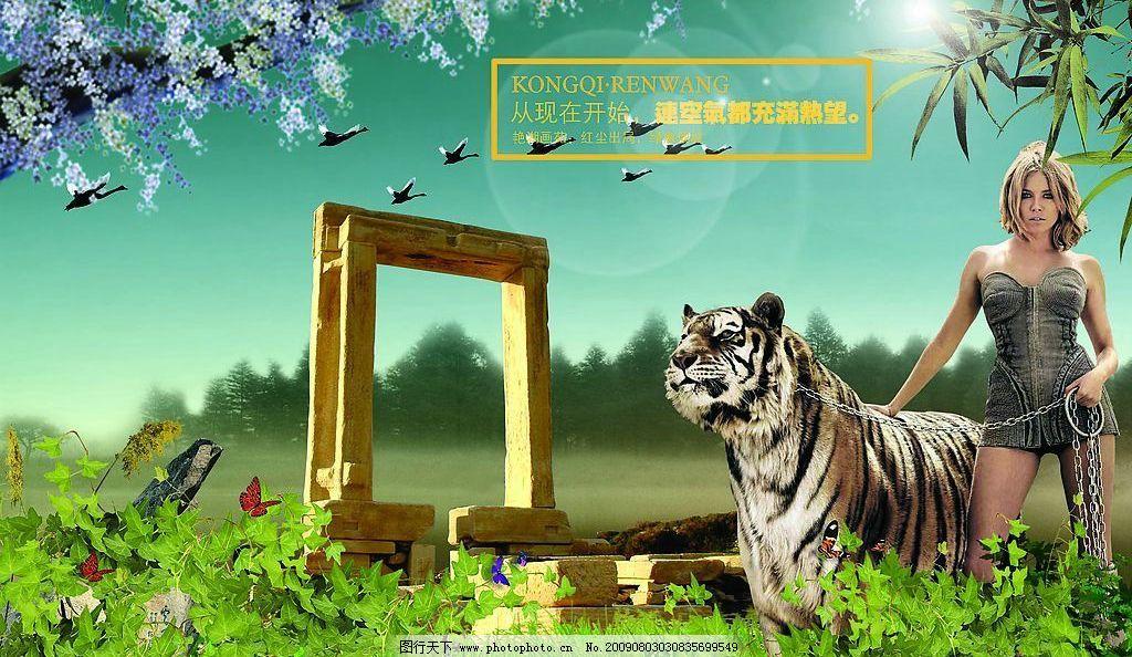 老虎与美女 老虎 美女 风景 门 树叶 森林 野外 阳光 花 广告设计模板