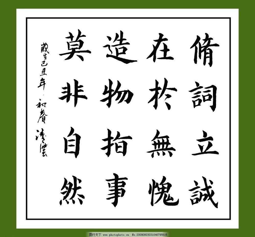 诗歌为神过好每一天的歌谱-参加书法比赛,请问书写形式和用纸的规范 …… 我报名的是毛笔行楷