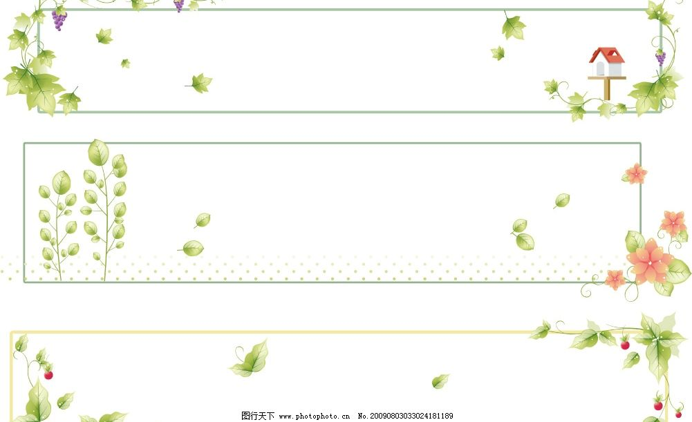 花边边框 小花 花纹 树叶 葡萄 源文件库 像框