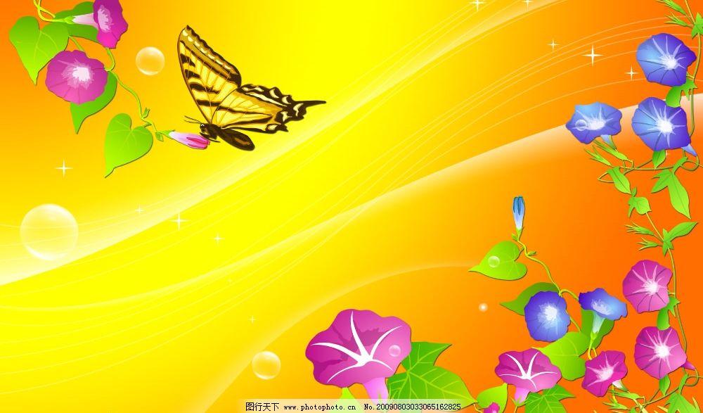 牵牛花边框 牵牛花 蝴蝶