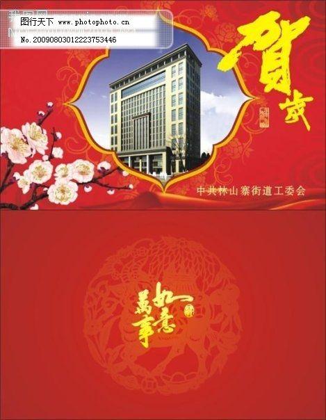 2009年富贵华丽贺卡梅花新年贺卡素材底纹手册建筑设计中小学图片