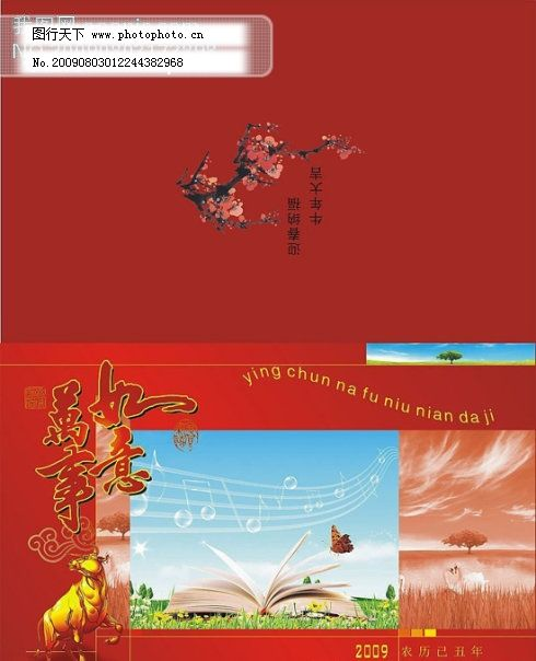 v小学纳福牛年大吉小学贺卡新年贺卡2009金牛私立贵港市素材图片