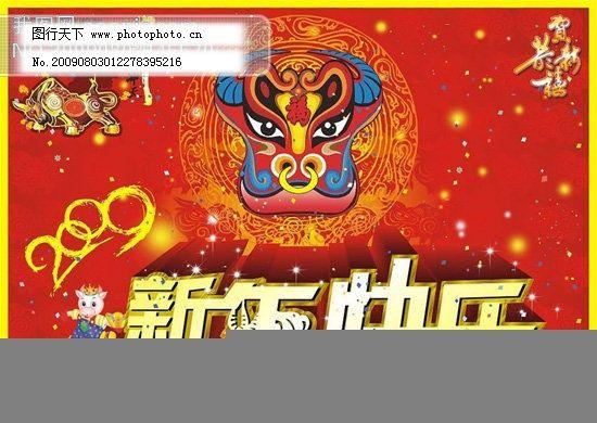 庆素材矢量图庆元旦新年a素材背景新年贺卡牛米小学50记录图片
