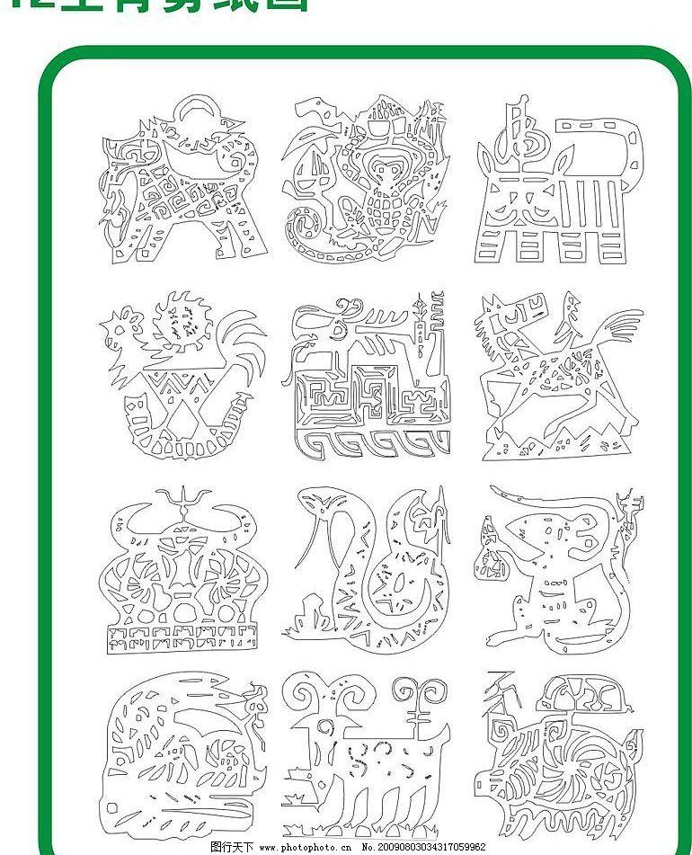 其他  12生肖剪纸画 十二生肖 剪纸画 子鼠 丑牛 寅虎 属性 矢量 cdr