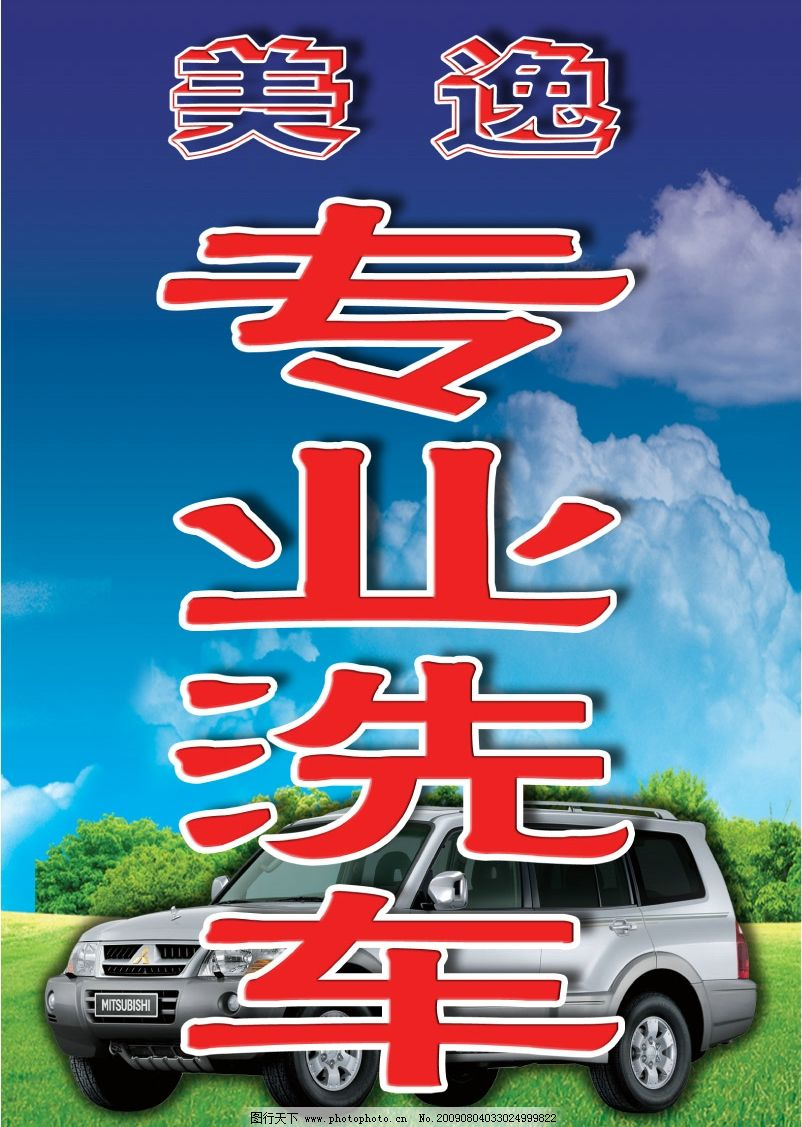 洗车  车店 车子 蓝天 源文件库