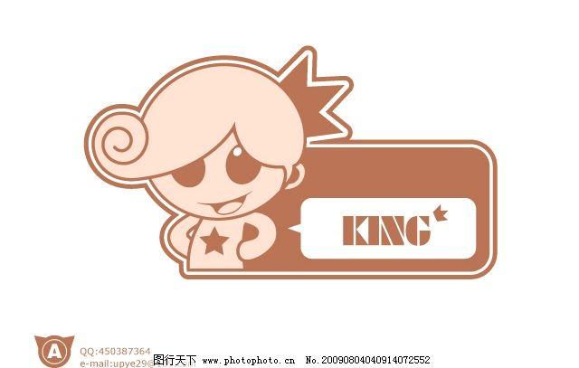 小王子卡通形象 小王子 卡通形象 矢量 动漫 king 可爱 简洁 矢量人物