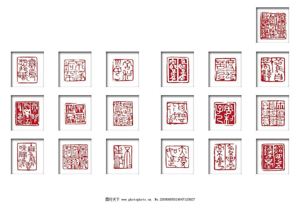 篆刻 珠宝 玉石 印章      文化艺术 绘画书法 设计图库 100dpi jpg