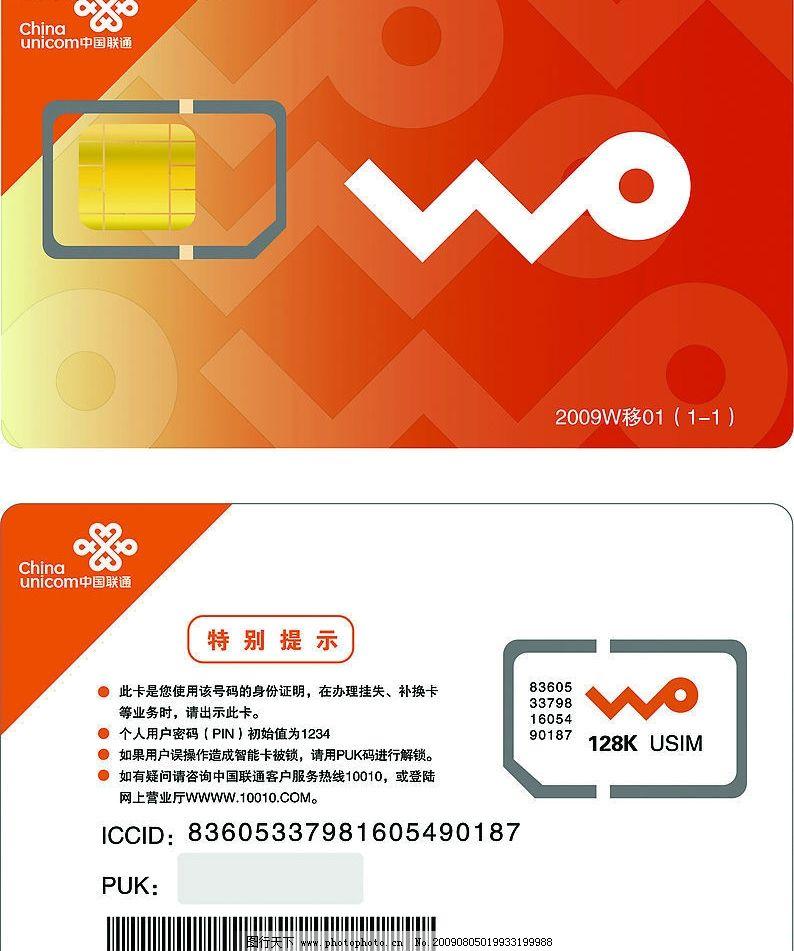sim卡 手机卡 沃 电话卡 联通手机卡 磁卡 矢量图 标识标志图标
