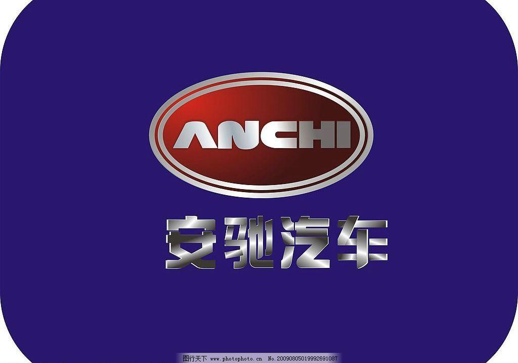 安驰汽车 安驰 安驰标志 汽车logo 矢量标志 汽车标志 标识标志图标