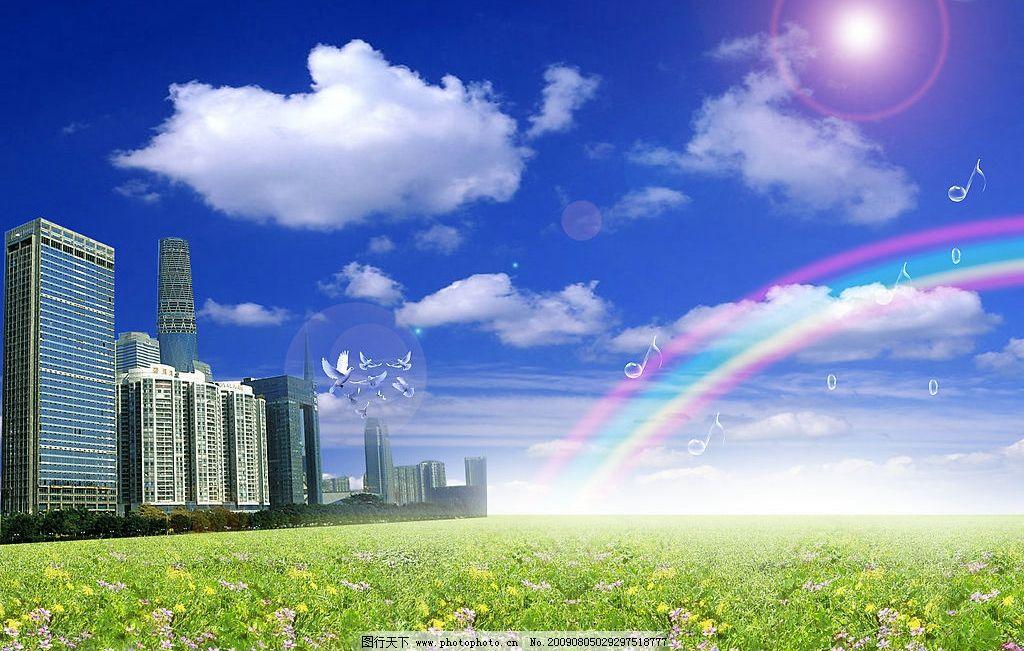 大城市风景图片