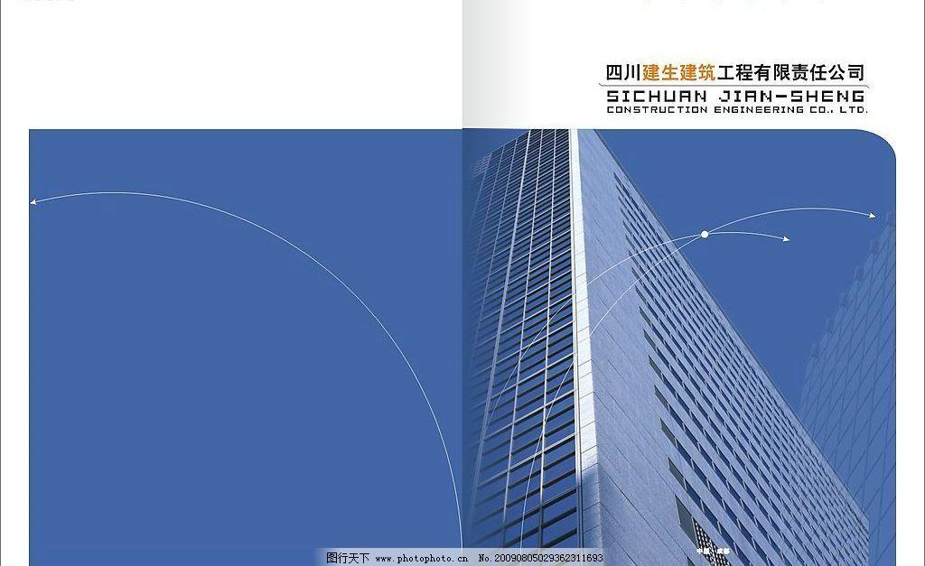 建筑企业画册封面 建筑 企业画册 封面设计 cdr 广告设计 画册设计