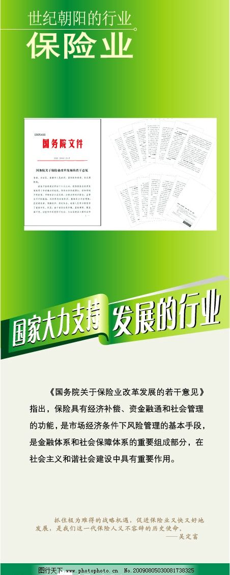 国寿增员x展架 保险业 广告设计 海报设计 矢量图库 cdr 中国人寿保险