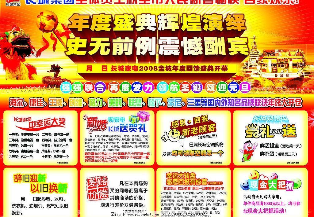 商场dm dm 商场 促销 超市 庆祝 国庆 小标题 psd分层素材 源文件库 3