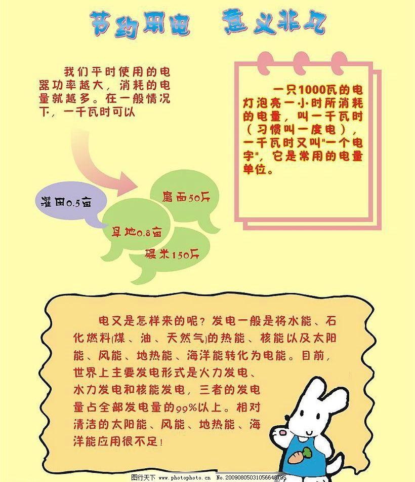 节电 兔 广告设计 其他设计 矢量图库