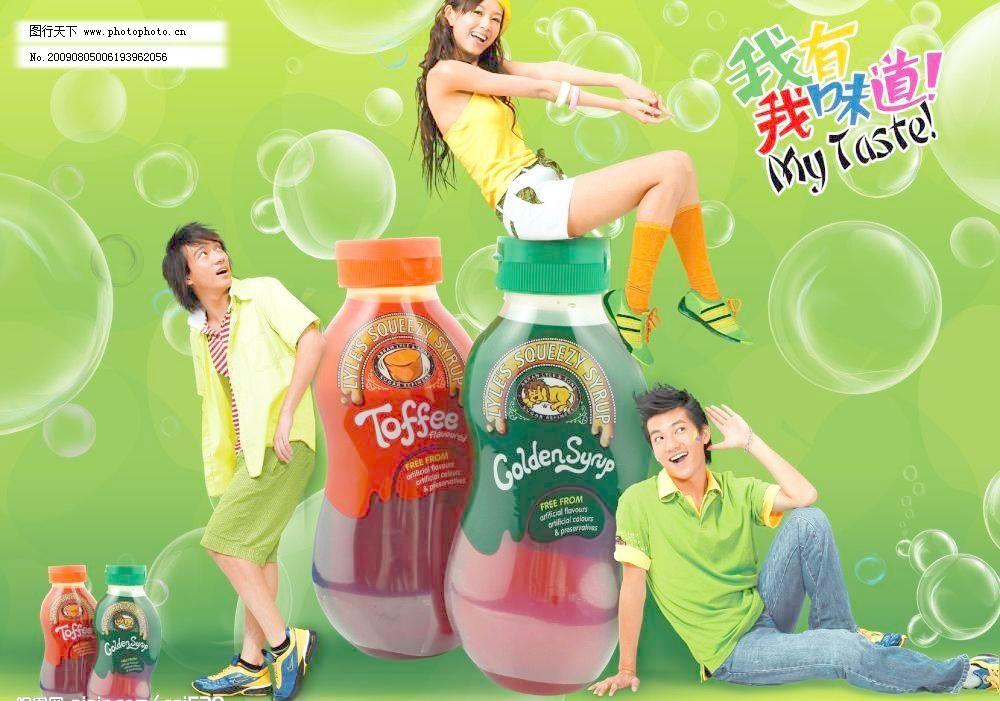 饮料广告 背景图 风景图 广告设计模板 可爱的 女孩 其他 其他模版