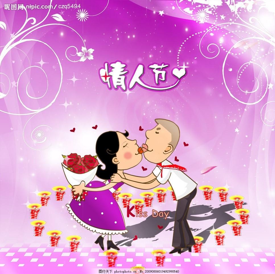 卡通情人節 浪漫 情侶 七夕節 接吻 花 蠟燭 炫彩 背景 節日素材