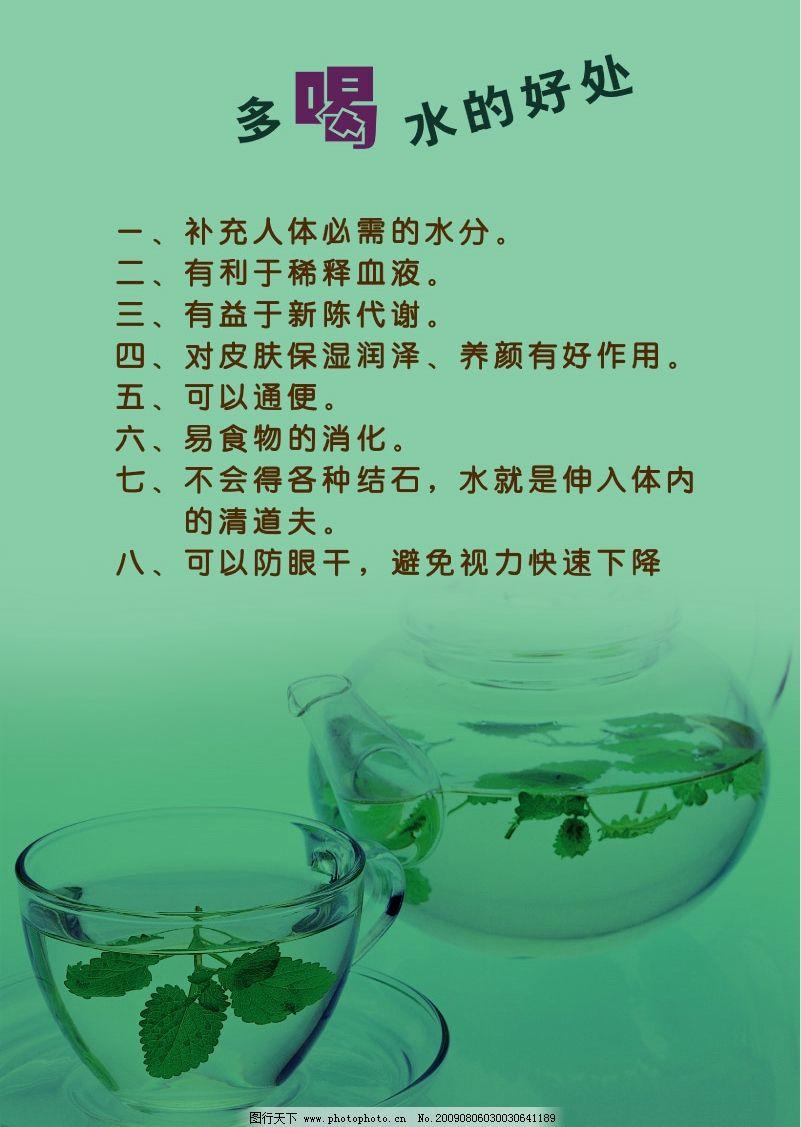 多喝水的好處 文字簡介 茶壺 茶杯 茶葉 水 廣告設計模板 海報設計 源
