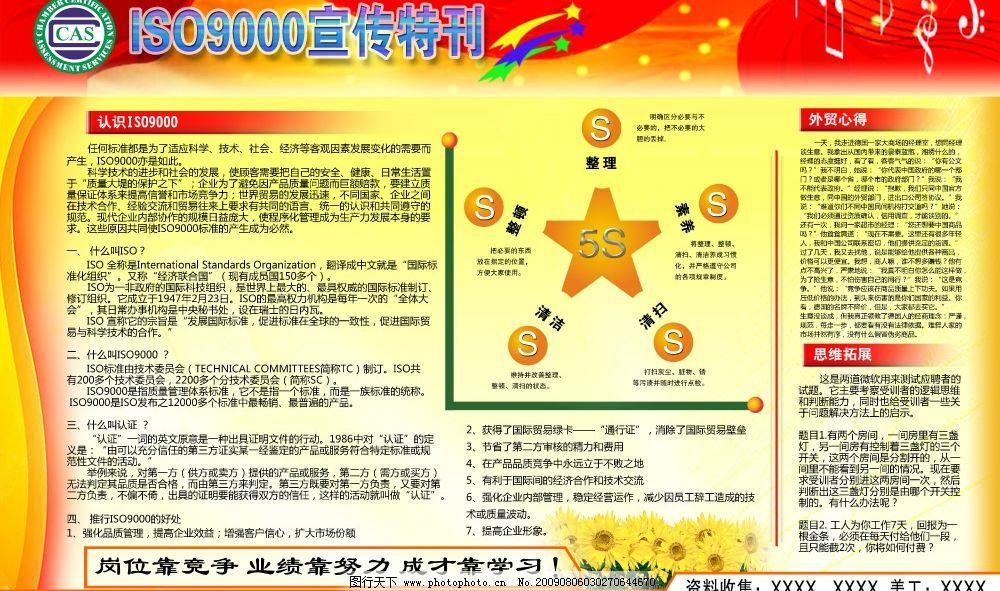 墙报 板报 公司宣传 向日葵 广告设计模板 源文件库