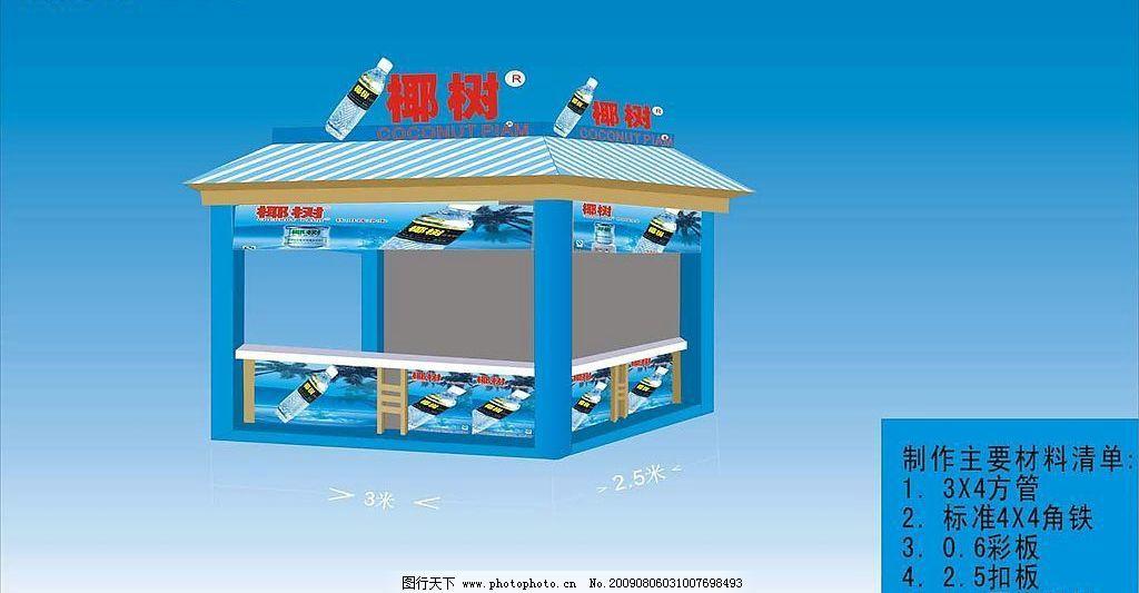 简便小木屋 椰树 制作材料清单 原创 手绘 广告设计 其他设计 矢量