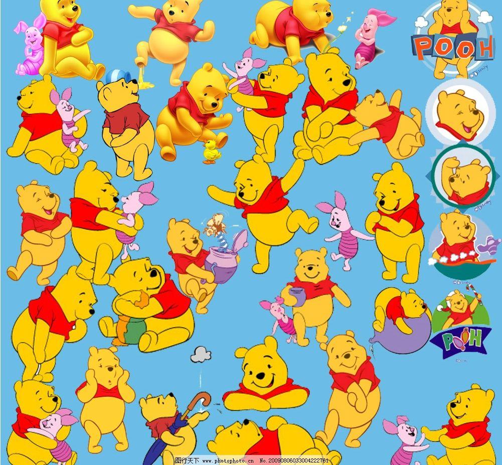 维尼熊大全 集合 维尼熊 黄色 可爱 psd分层素材 源文件库 250dpi psd