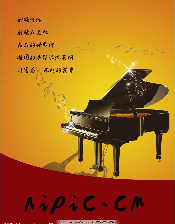 手绘钢琴招新海报