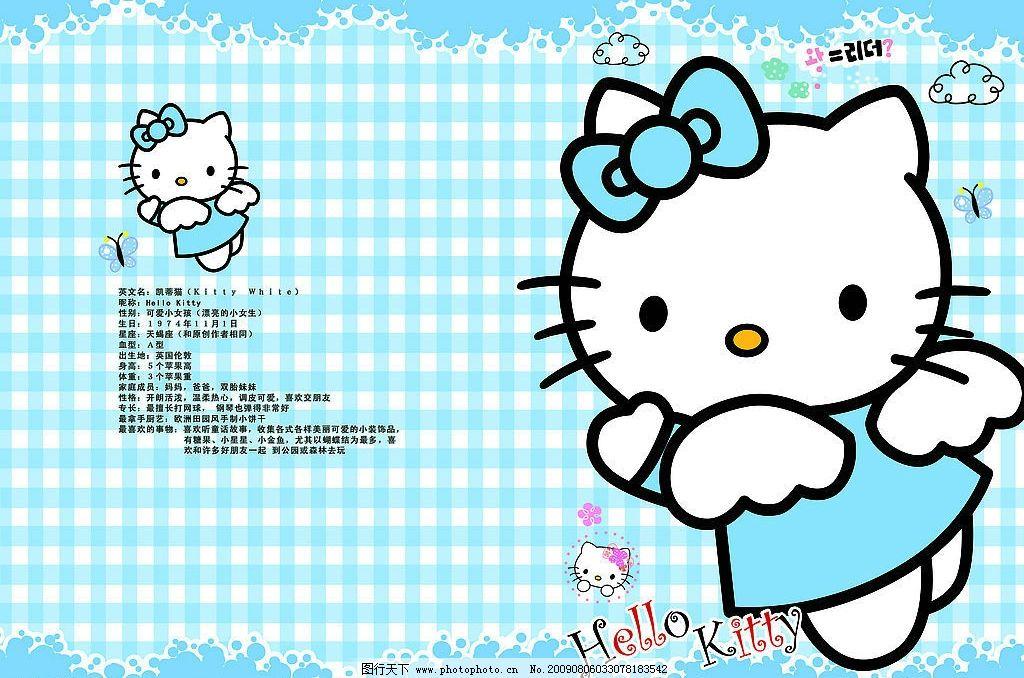 凯蒂 猫 封面图片