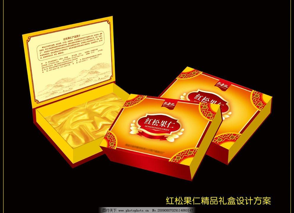 礼盒包装 果仁 喜庆 古典花边 高档礼品盒 源文件库 300dpi psd