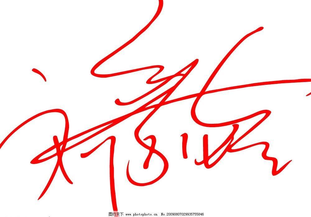 刘嘉玲签名矢量图图片