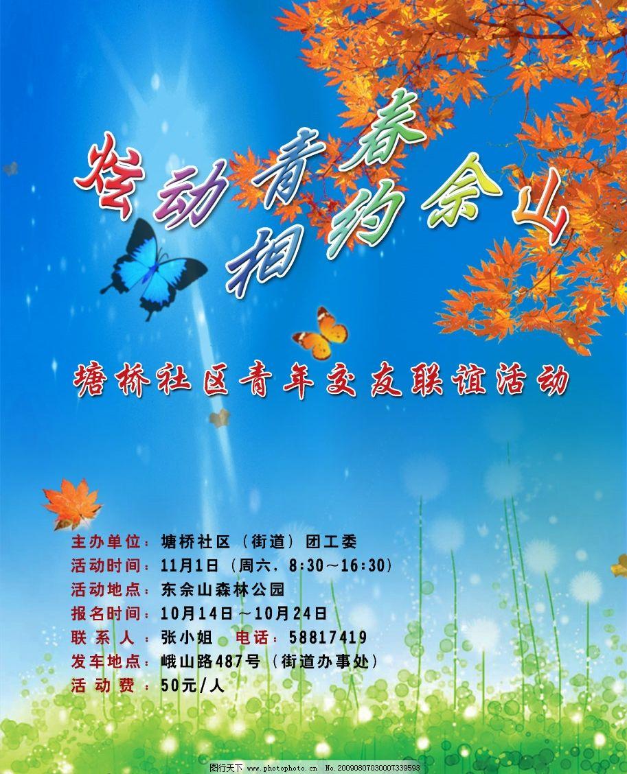 宣传海报 海报 企业文化 枫叶 树叶 蝴蝶 彩蝶 小草 天空 宣传单 广告